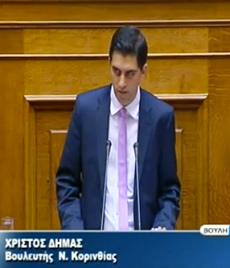 Ο Χρίστος Δήμας απαντάει σε ερωτήσεις της δημοσιογράφου Αριστέας Κοντόζογλου (radio)