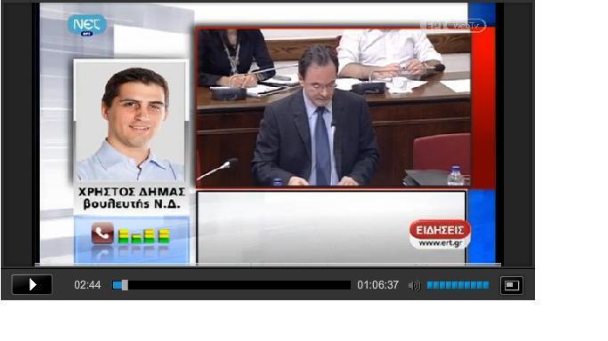 Δήλωση στο δελτίο ειδήσεων της ΝΕΤ (02:42-03:03) (video)