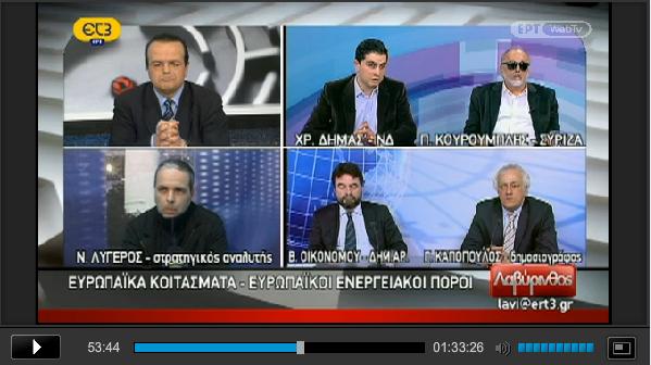 Παρουσία στην Εκπομπή «Λαβύρινθος» της ΕΤ3 για την ΑΟΖ (video)