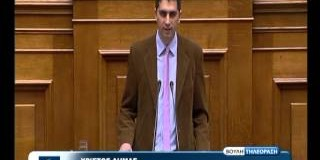Ομιλία στο σχέδιο νόμου του Υπουργείου Δικαιοσύνης για την «Ηλεκτρονική Επιτήρηση σε υπόδικους, κατάδικους και κρατούμενος σε άδεια.» (video)