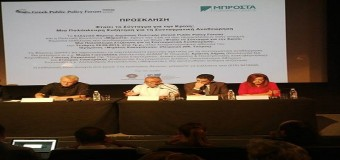 Ομιλία Χρίστου Δήμα για την συνταγματική αναθεώρηση