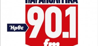Συνέντευξη στον Ρ/Σ «Παραπολιτικά FM» και στον δημοσιογράφο Δημήτρη Γιαγτζόγλου (audio)