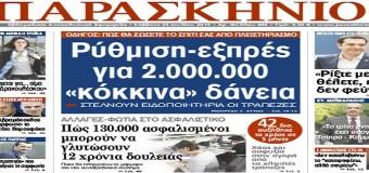 «Εκλογές πρέπει να γίνονται κάθε τέσσερα χρόνια» – Συνέντευξη στην εφημερίδα «το Παρασκήνιο»