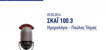 Συνέντευξη στο ραδιοφωνικό σταθμό ΣΚΑΙ 100.3
