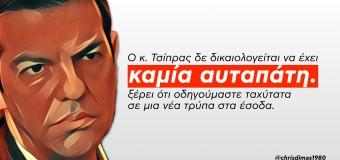 Η εικόνα της οικονομίας είναι ο πραγματικός εχθρός του κ. Τσίπρα