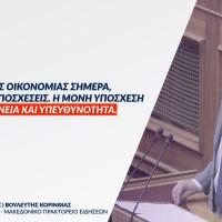 Το κράτος πρέπει να έχει συνέχεια | Συνέντευξη στο Αθηναϊκό Μακεδονικό Πρακτορείο Ειδήσεων