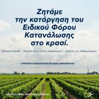 ΕΡΩΤΗΣΗ   ΝΑ καταργηθεί ο ΕΦΚ στο κρασί
