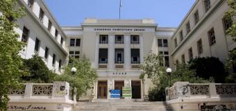 ΕΡΩΤΗΣΗ | Κατάσταση ανομίας στο Οικονομικό Πανεπιστήμιο Αθηνών