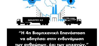 ΑΡΘΡΟ | Μετάβαση στην 4η Βιομηχανική Επανάσταση