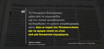 ΑΡΘΡΟ | Περιφέρεια Πελοποννήσου, μια μεγάλη ανορθογραφία