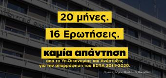 ΔΕΛΤΙΟ ΤΥΠΟΥ | 20 μήνες. 16 Ερωτήσεις. Καμία απάντηση από το Υπ.Οικονομίας & Ανάπτυξης
