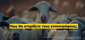 ΕΡΩΤΗΣΗ | Μέτρα στήριξης του κλάδου της κτηνοτροφίας