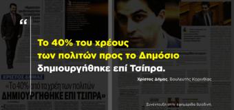 ΣΥΝΕΝΤΕΥΞΗ | Το 40% των χρεών δημιουργήθηκε επί Α.Τσίπρα