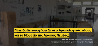 ΕΡΩΤΗΣΗ | Συνεχής υποβάθμιση του Αρχαιολογικού χώρου και του Αρχαιολογικού Μουσείου της Αρχαίας Νεμέας