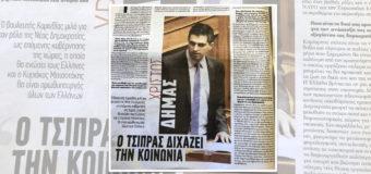 ΣΥΝΕΝΤΕΥΞΗ | Ο Αλέξης Τσίπρας διχάζει την κοινωνία