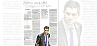 ΣΥΝΕΝΤΕΥΞΗ | Στόχος να ηττηθεί στρατηγικά ο ΣΥΡΙΖΑ