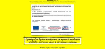 ΕΡΩΤΗΣΗ | Προβληματική προκήρυξη προγράμματος του ΥπουργείουΕργασίας, Κοινωνικής Ασφάλισης και Κοινωνικής Αλληλεγγύης