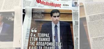 ΣΥΝΕΝΤΕΥΞΗ | Ο κ.Τσίπρας καίει τα σπαρτά.