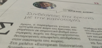 Άρθρο | Συνδέοντας την έρευνα με την καινοτομία