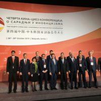 ΣΥΝΑΝΤΗΣΗ   Στο Βελιγράδι για τη Διάσκεψη Καινοτομίας